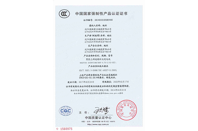 中国国家强制性产品认证证书(3C认证)
