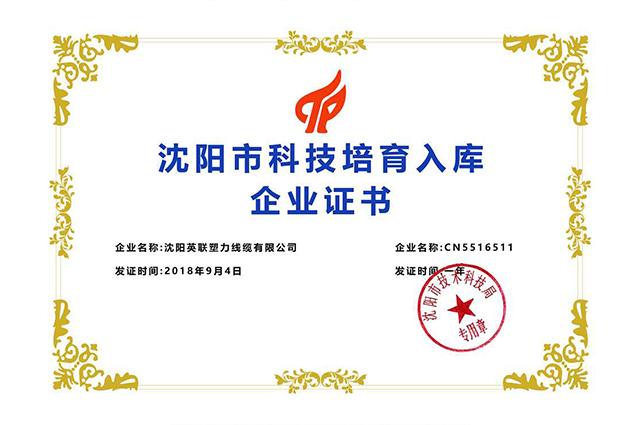沈阳市科技培育入库企业证书